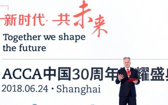ACCA中国30周年荣耀盛典上海站圆满落幕
