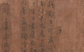陶宏:传王维《著色山水图》 伪作嫌疑不能除