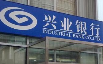 兴业银行与兴业证券达成全面战略合作