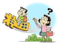 低龄游学:过半受访家长担心孩子照顾不好自己