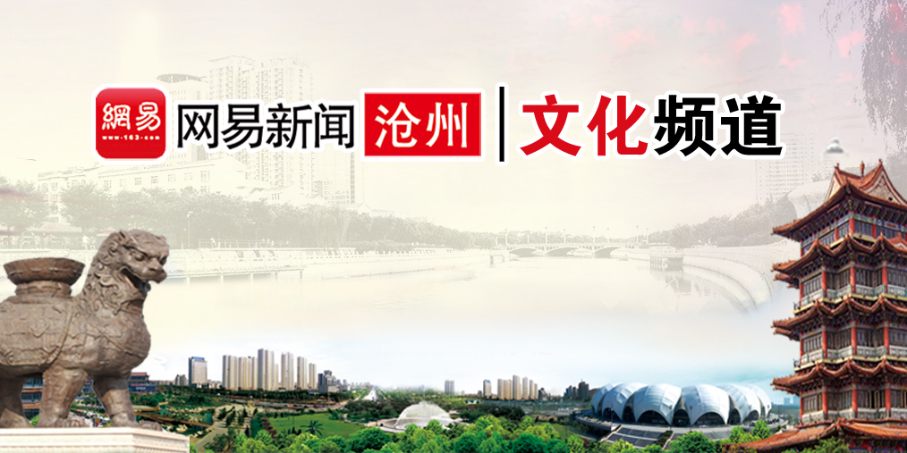 网易沧州文化频道