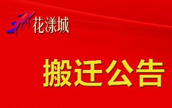 鸿泰花漾城营销中心搬迁新址!