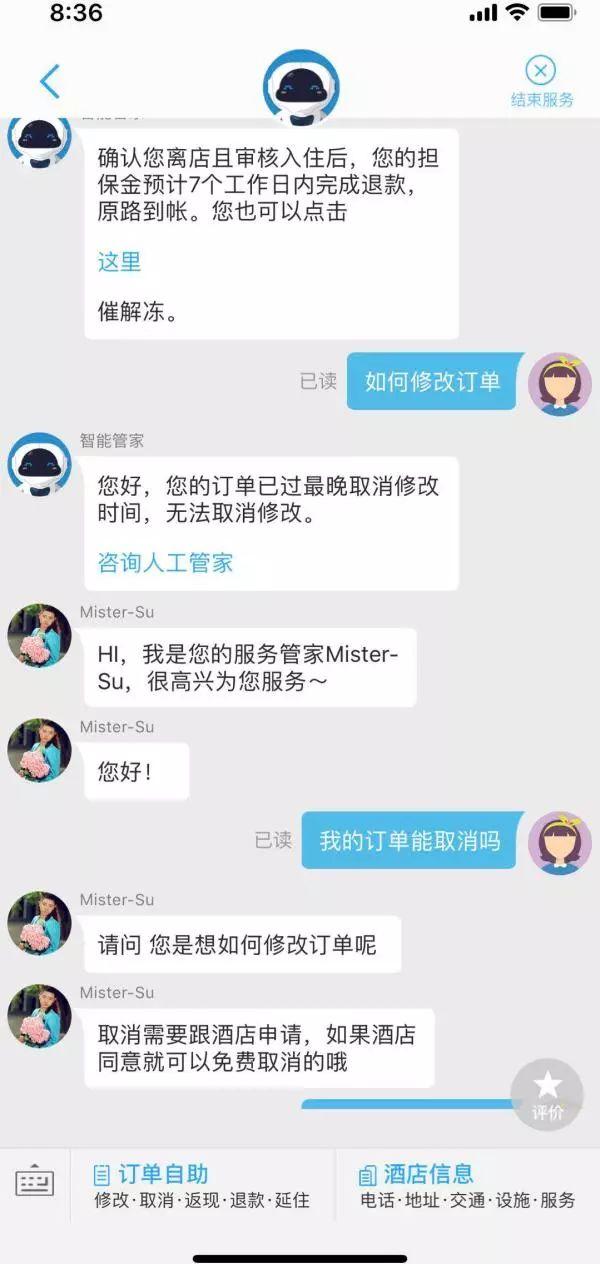 """游客因大雨退订酒店遇""""不可取消""""条款,被扣三千元"""