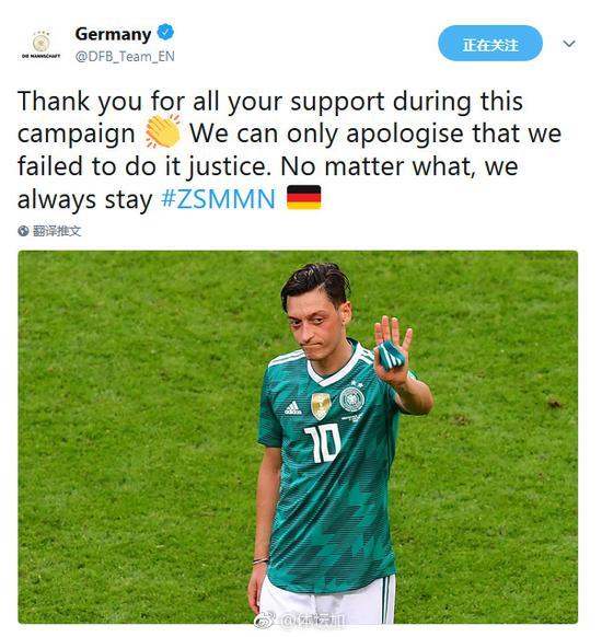 德国队官推发文致歉球迷 中国球迷:这集我早看过...