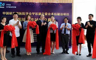 中国研究型医院学会甲状腺专委会术后随访项目四川工作站成立