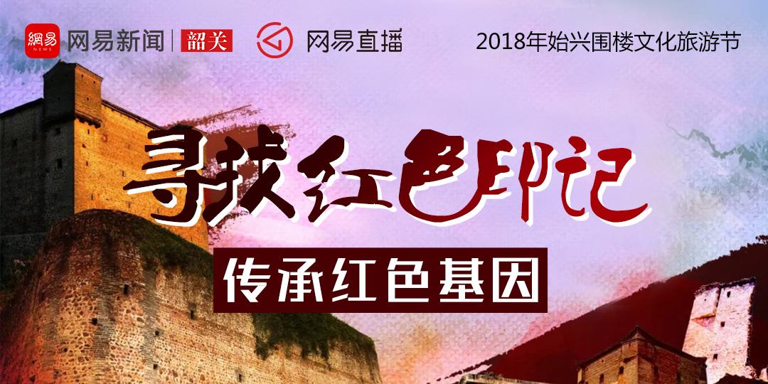 寻找红色印记,2018年始兴围楼文化旅游节