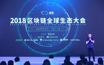 聚焦长远发展  携手共创未来2018年区块链全球生态大会