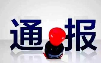 南昌县司法局副局长等6人违规接受服务对象安排旅游