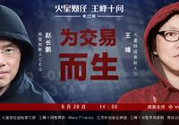 赵长鹏做客王峰十问 披露币安全球化战略上币规