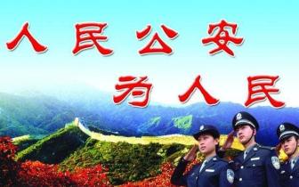 江西省南昌多个县区公安局一把手调整