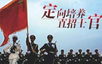 32所高校在河南招生定向培养士官1410名