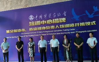 """""""中国摄影家协会培训中心""""在三门峡市揭牌开班"""