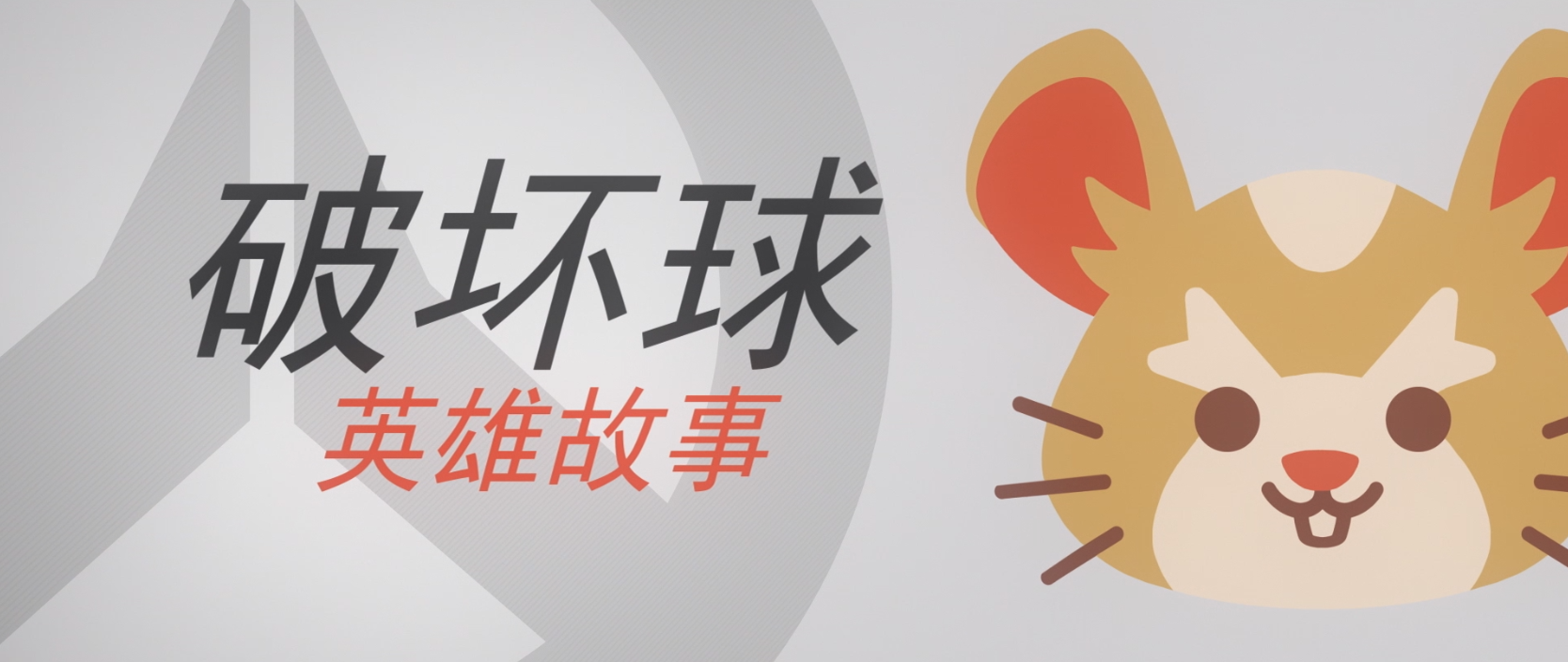 《守望先锋》第28号新英雄公布:萌萌的操控机甲仓鼠