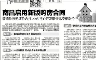 南昌启用新版购房合同 业主担心开发商借此变相涨价