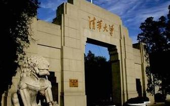 """""""全球华人慈善行动——清华论坛""""举行"""