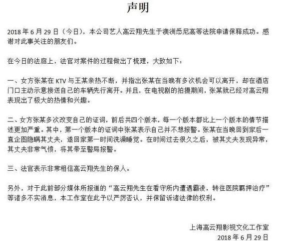 高云翔工作室回应保释成功 否认看守所内遭霸凌