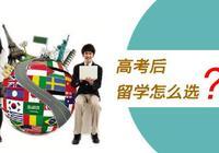 中国高考成绩在美国渐获承认 考后留学有这些选择