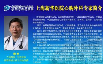 泰州四院携手上海新华医院梅举教授团队联合义诊通告