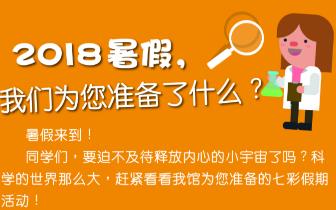 浙江省科技馆暑期9大活动提前看