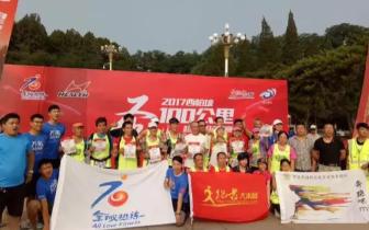 2018圣地100公里超级马拉松明日开跑 助跑攻