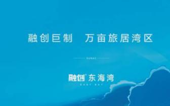 融创巨制!万亩文旅大盘——融创·东海湾!