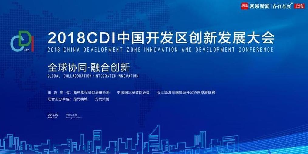 2018 CDI中国开发区创新发展大会