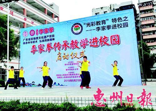 惠州市光彩小学成为李家拳传承基地 弘扬传统文化