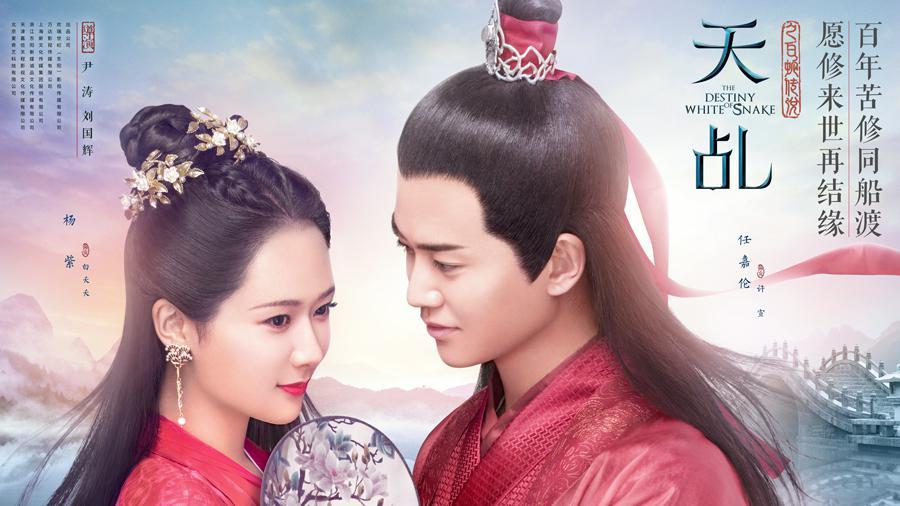 《天乩之白蛇传说》定档7月9日杨紫任嘉伦演绎甜虐新神话
