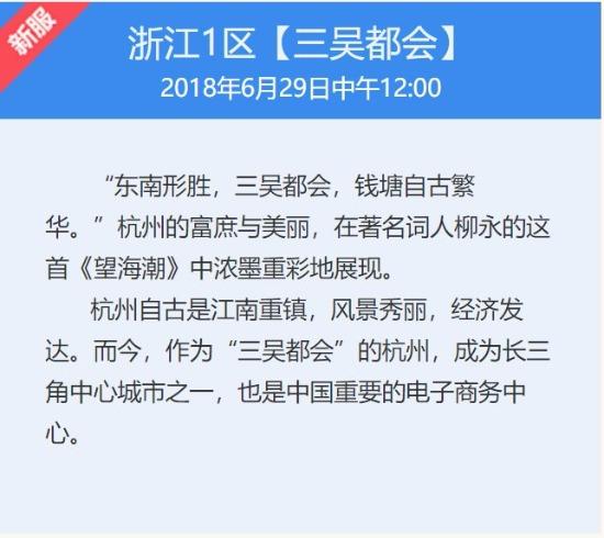 柳永路过点了个赞 梦幻西游电脑版三吴都会浪漫开服