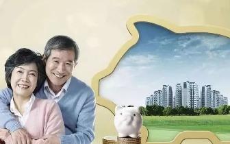 三门峡人一定要看河南省7月养老保险改革政策解读