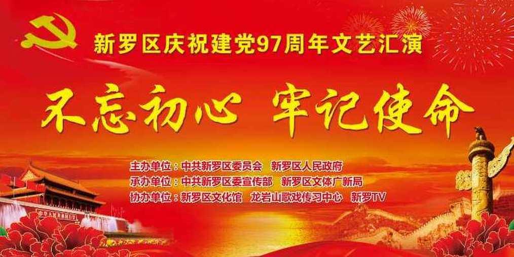 新罗区庆祝中国共产党成立97周年文艺汇演