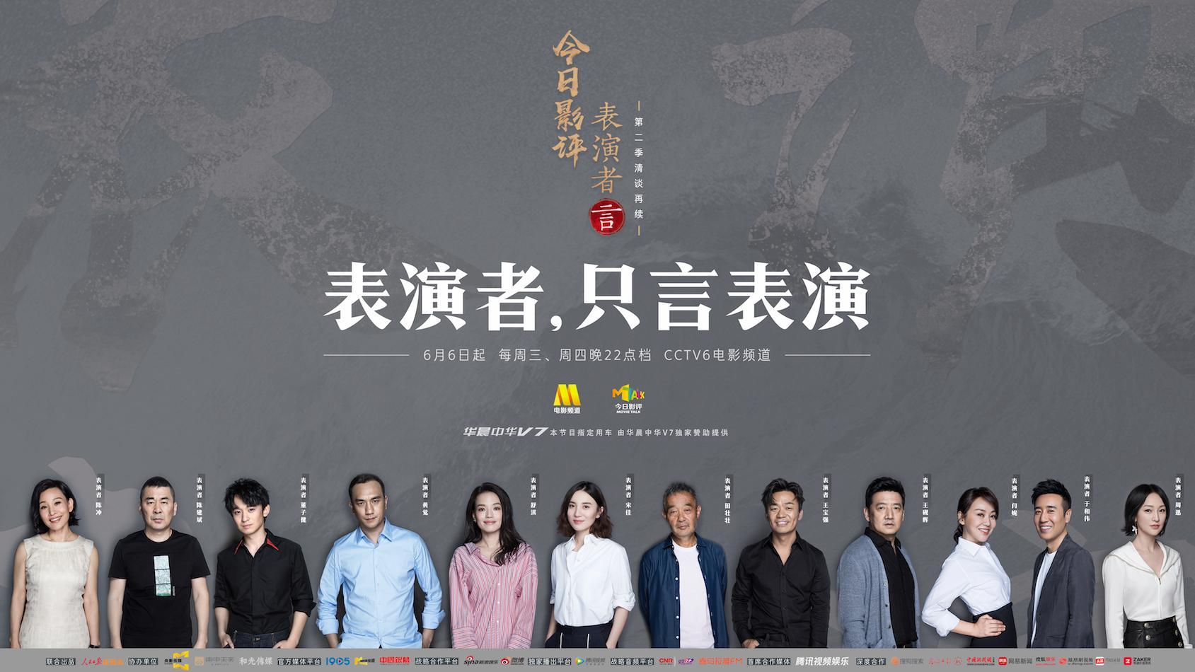 表演者言第二季全人物海报