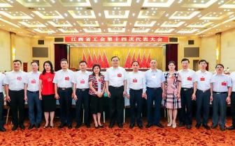 江西省总工会新一届领导班子产生 龚建华当选主席