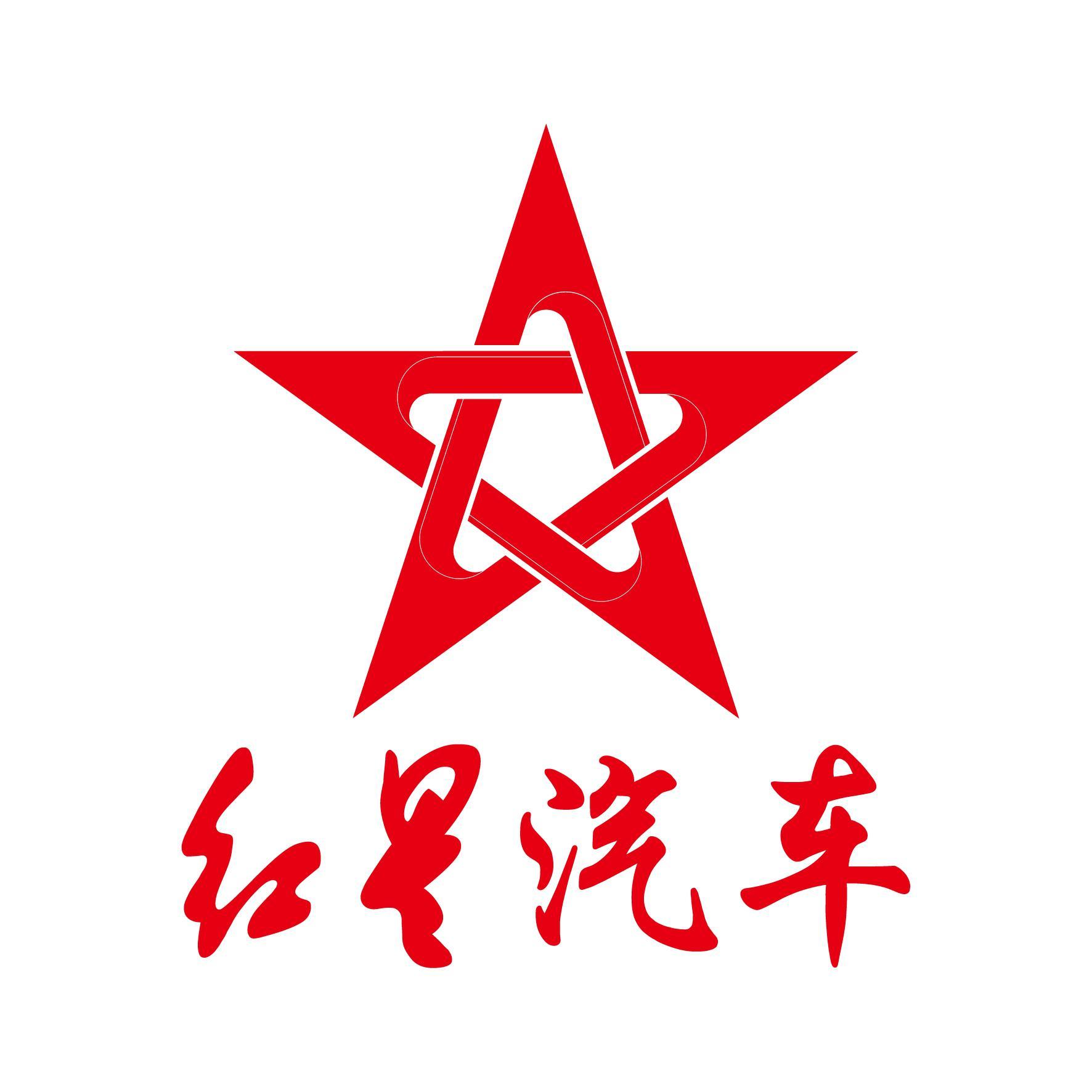 红星汽车战略信息&红星X2今晚发布