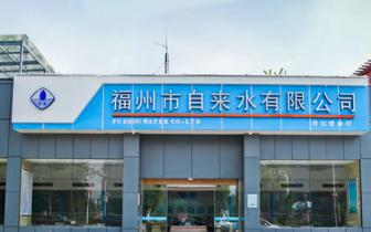 福州市自来水公司台江营业厅29日建成开放