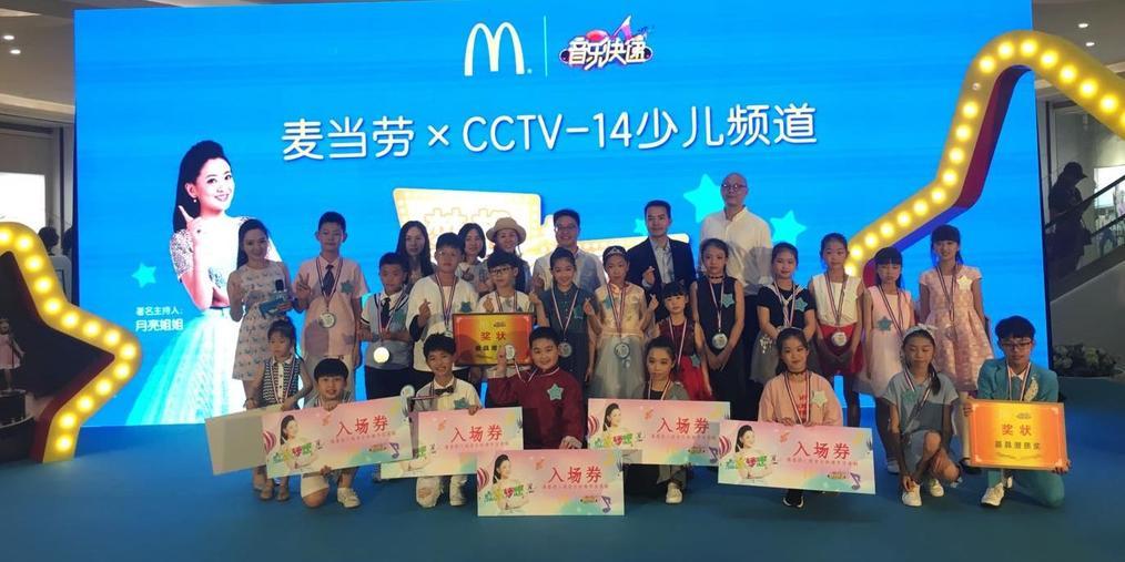 """2018麦当劳""""点亮梦想""""选拔见面会福州站"""