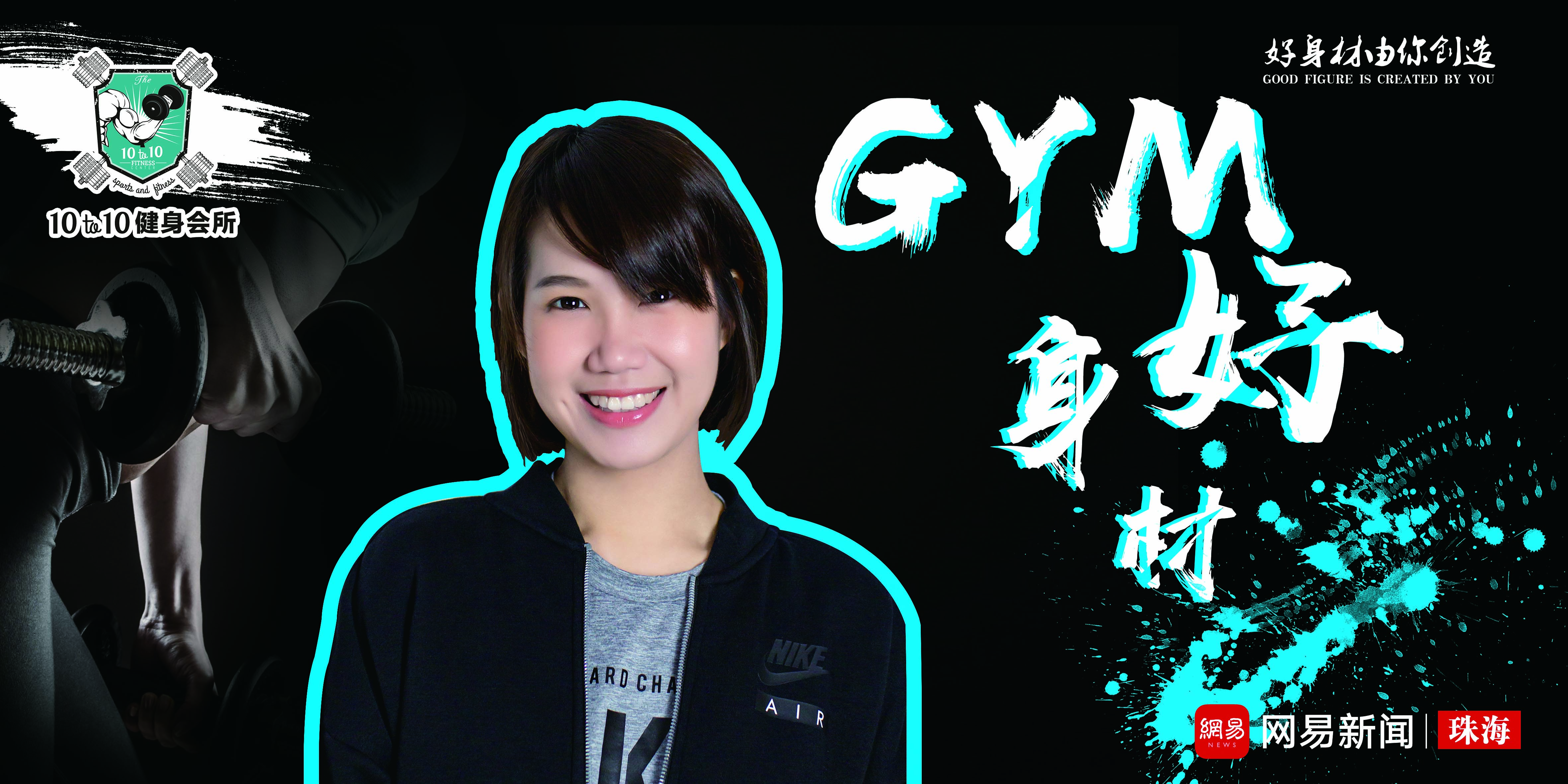 【Gym!好身材】第一期 你真的了解健身吗
