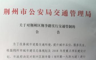 注意!荆州这条路将实行交通管制 为期近1年半