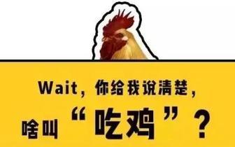 今晚吃个鸡