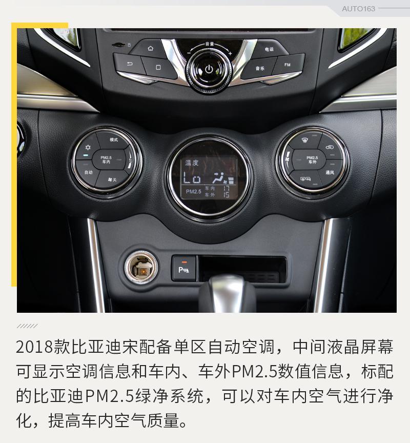 外观更精神 网易汽车实拍2018款比亚迪宋