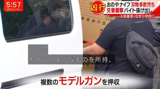 """日男子射杀交警!媒体怪""""吃鸡""""游戏引玩家愤怒,请道歉"""