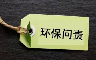 """推进中央环保督察""""回头看"""" 江西已问责119人"""