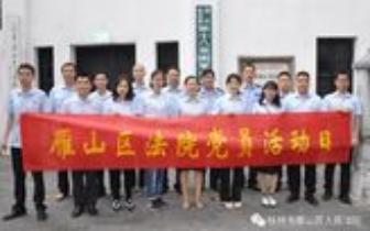 桂林市雁山区人民法院主题党日活动