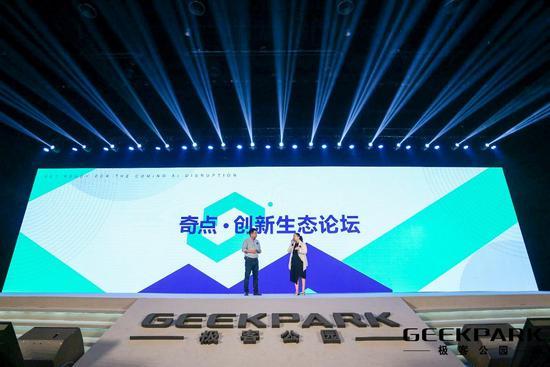 极客公园与北京大兴区政府达成战略 打造科技新中心
