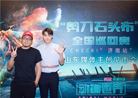 李易峰济南鼓励听障粉丝 《动物世界》斩两亿票房
