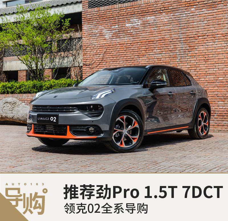 推荐劲Pro 1.5T 7DCT 两驱 领克02全系导购