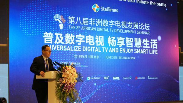 3、华夏电影董事长傅若清在第八届非洲数字电视发展论坛发言