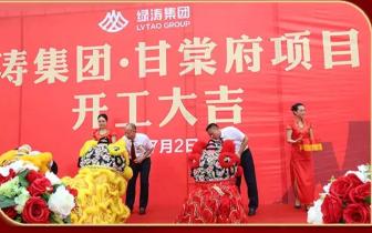 重磅!绿涛集团·甘棠府项目开工仪式隆重启幕