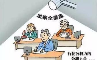 南昌高新区规定:公职人员亲属承揽工程须报备