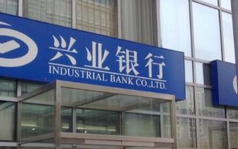 IIF中国金融峰会在京举办 兴业银行迈向国际金融舞台